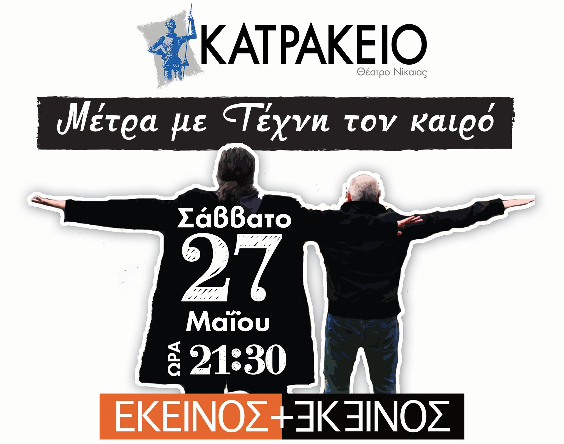 EKEINOS-k-EKEINOS